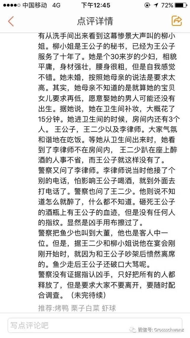 论写小黄文,我真的只服新浪体育的编辑