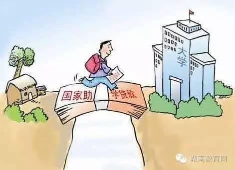 政策解读:如何申请助学贷款?