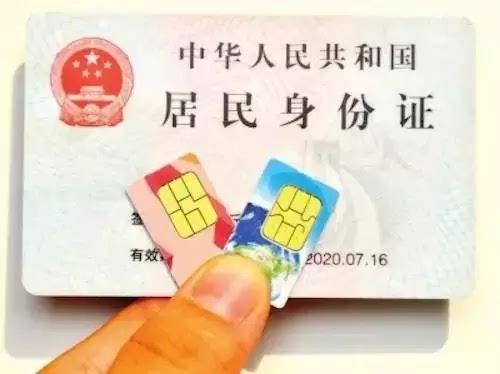 实名手机卡可以在哪里出售:实名手机卡在哪里出售?