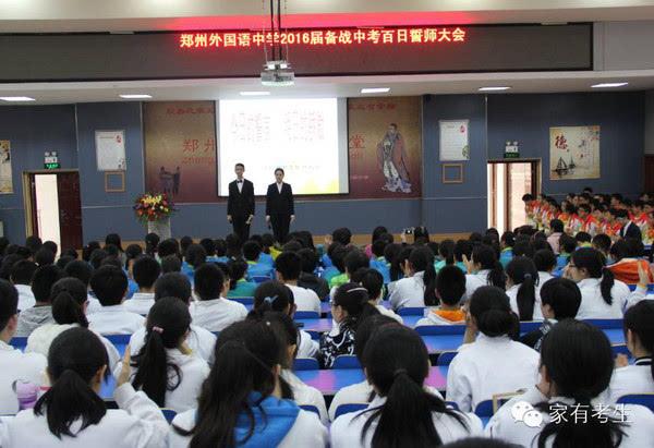我是来自郑州外国语初中2010届(4)班中学王远卓.之学生重生图片