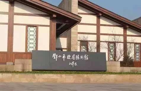 广安市邓小平故里旅游区轻河南钢构别墅图片