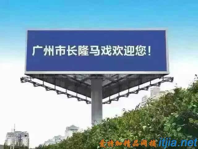 广州市长隆马戏欢迎您--广州市长叫隆马戏吗?