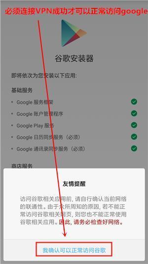 连接vpn成功以后,打开google play商店会提示要创建或者输入google
