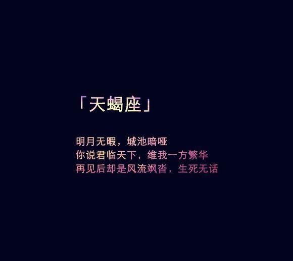 天蝎座今日运势2019年7月5日 查查吧
