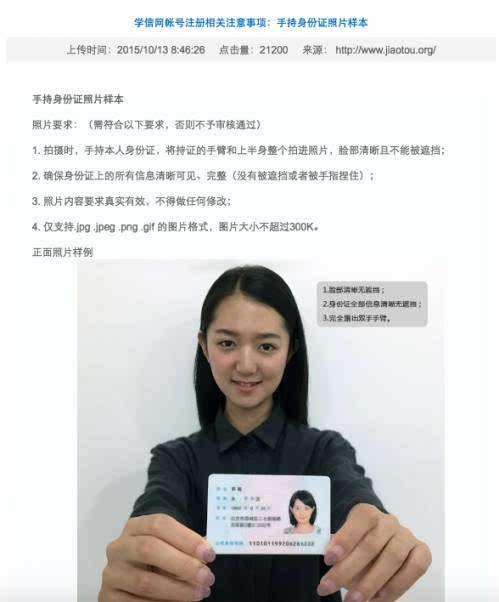 大部分图片上身份证的姓名,地址,身份证号等重要信息打上了马赛克或做