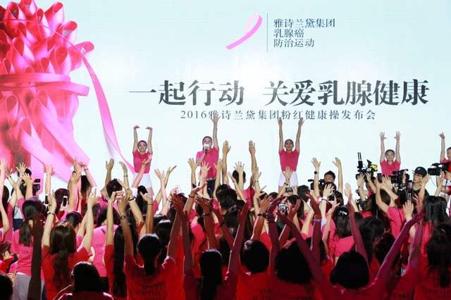 粉红操穴图片_携手国家体育总局全国啦啦操委员会联合发布了全球首套粉红健康操