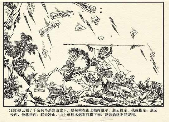 《三国演义》连环画中的赵云图片