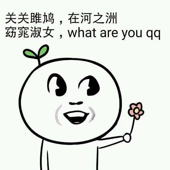 以前在网上泡妹子,都是问手机问微信问qq的,而现在,只需要一个表情包图片