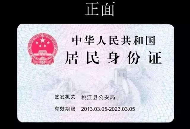 经核实,身份证正面为有签发机关和有效期限,印有 国徽图案,证件名称.