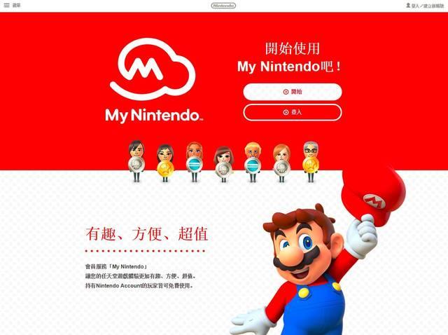 同时注册nintendo account新用户时,国家或地区可以选择澳门,台湾和