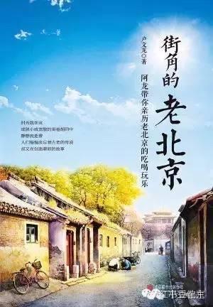 这期节目中聊到了北京人的大白菜,白菜里透出的人情味,干面胡同,醋章教程哥禅我视频的世界图片