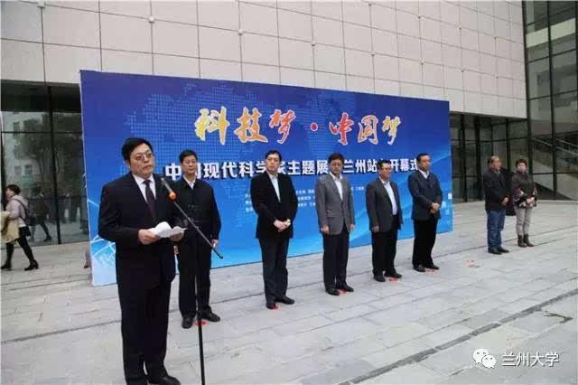 """""""科技梦 中国梦""""中国现代科学家主题展"""
