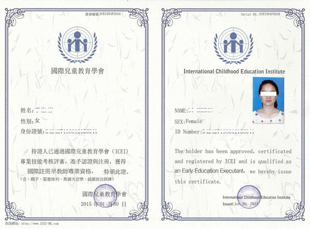 资格�y.i_符合挂牌资格的园所,由国际儿童教育学会(icei)进行授权挂牌,授予\