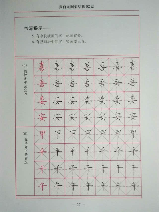 任绪民书《硬笔楷书临摹技法》之间架结构九十二法