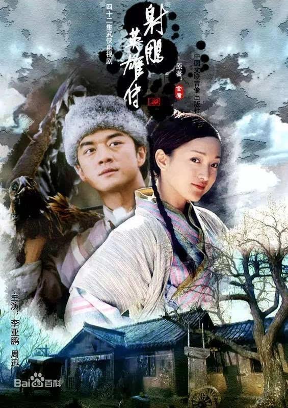 1988年台湾中视版《射雕英雄传》由黄文豪饰演郭靖,陈玉莲饰演黄蓉