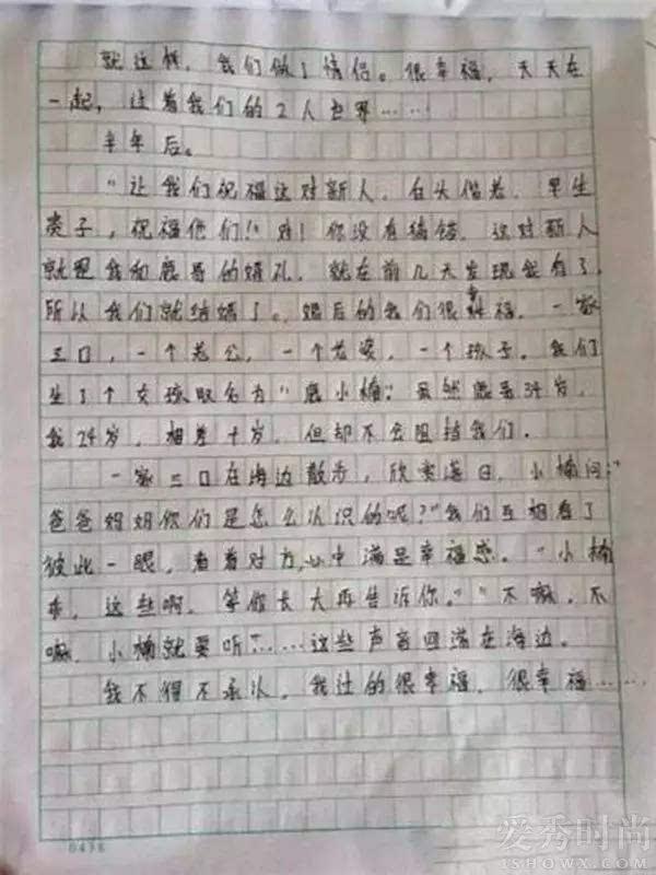 小学生写明星老师的告白,简直让人笑喷!七里河小学作文图片