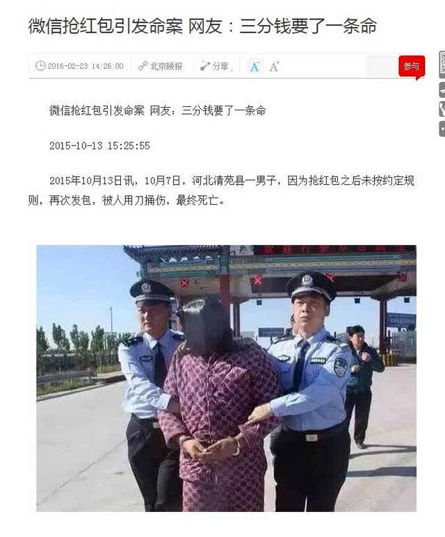 武昌火车站杀人砍头:法律对不怕死的人无解,所以待人和气一点其实对