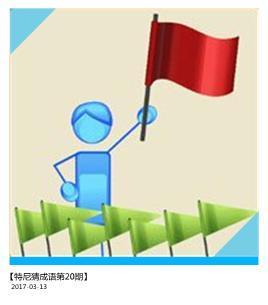 红旗猜成语是什么成语_疯狂猜成语红旗答案 疯狂猜成语红旗和三个胜字答案