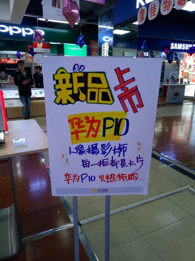华为手机p10手绘海报