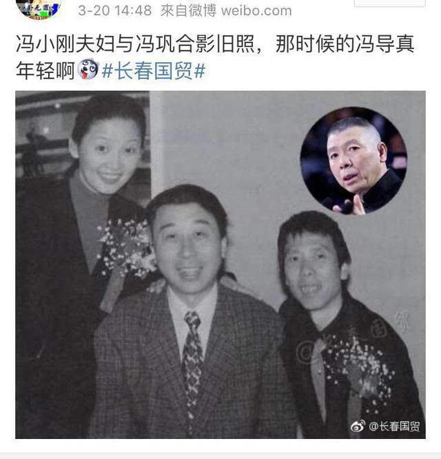 冯巩冯小刚早年合照曝光,网友:冯巩真是小鲜肉!