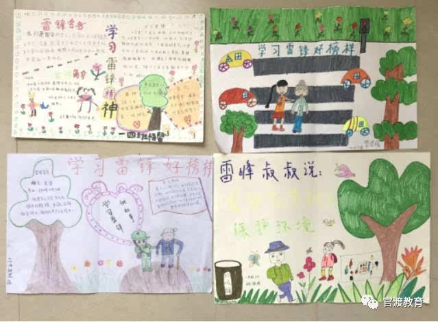 """我校区围绕美丽的春景,开展了""""学习雷锋好榜样""""为主题的儿童画,手抄报"""