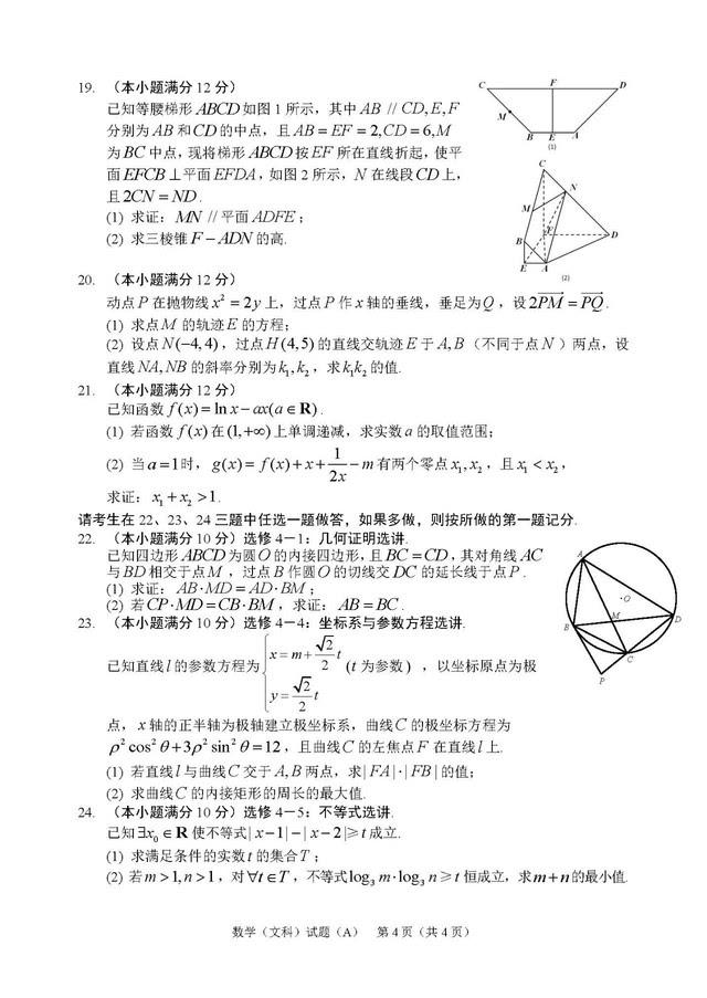 """2016年长春市""""三模""""物理数学试题及电能电文科初中答案功图片"""