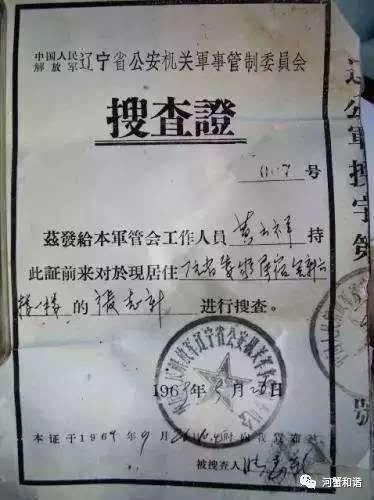 纪录片 《我的中国心:盗火者——张志新》