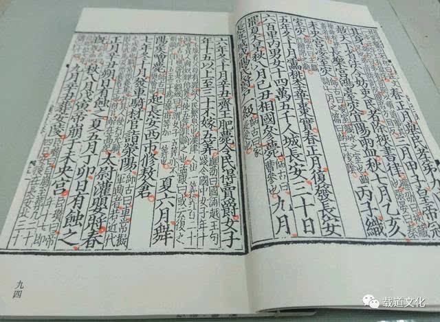 此外,该刊本还将一些很有价值的名儒辩论附于宋祁的校语之后.