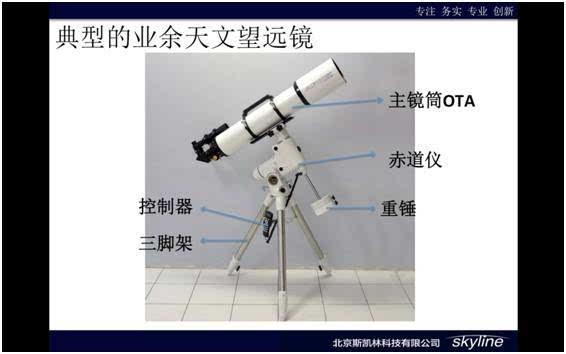 到了近代,像我们发射的人造卫星、宇宙飞船,这些也离不开天文学的研究成果。还有近代物理学的发展,更离不开宇宙这个超级大的实验室,很多前沿的物理理论都需要通过天文观测来进行验证。  威廉.赫谢尔早期使用过的一架牛顿式反射望远镜 天文学家研究天文,运用的最主要的研究工具就是天文望远镜。天文望远镜极大的扩展了人类的视野,让我们可以看到更远、更暗的宇宙,和位于宇宙深处那些天体的细节。  这架望远镜是当年伽利略设计制造的,他正是通过这架望远镜发现了木星的四颗卫星,这四颗卫星围绕着木星来运转。这就证明了当初西方世界认为