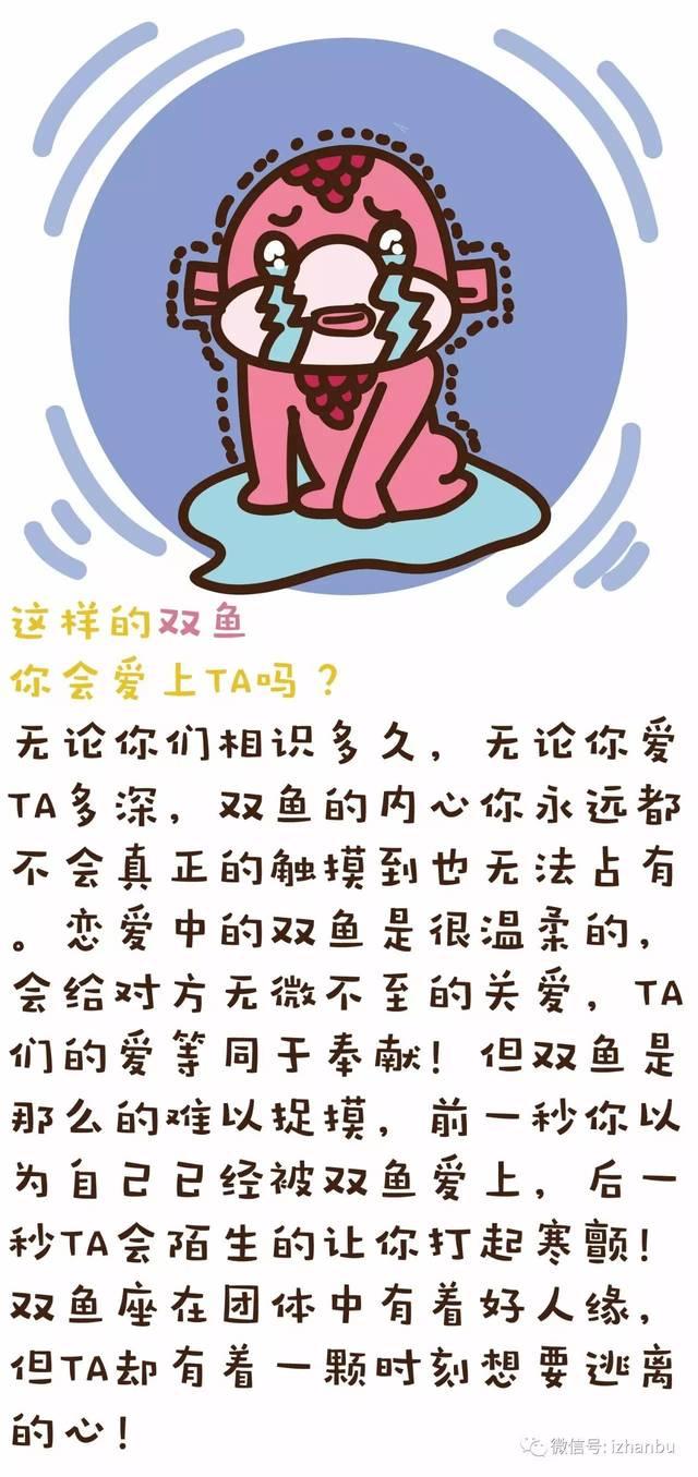 火象手机之双鱼座的爱情和星座-星座频道-星座搜狐11月25日性格图片