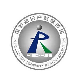 """世界知识产权日宣传标志主体字母为""""i"""",""""p"""",""""r"""",是知识产权英文表达法图片"""