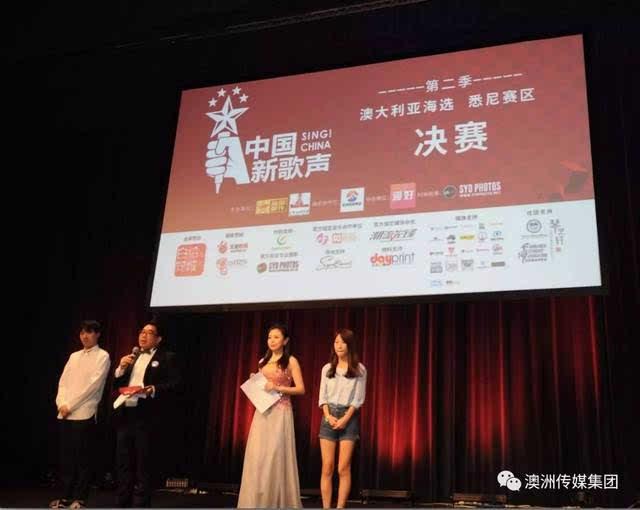 【精彩回顾】中国新歌声悉尼赛区决赛圆满结束!唱得未