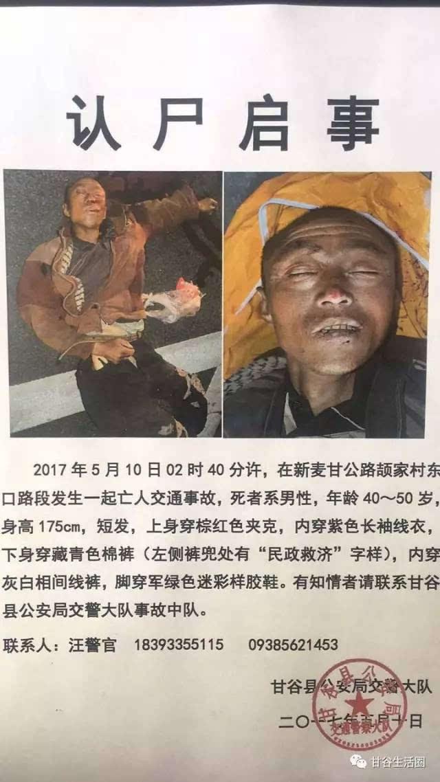 【认尸启事】5月10日,甘谷颉家村东口新麦甘路段发生一起亡人交通事故