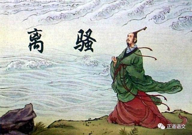 屈原的 离骚 释义 中国历史网