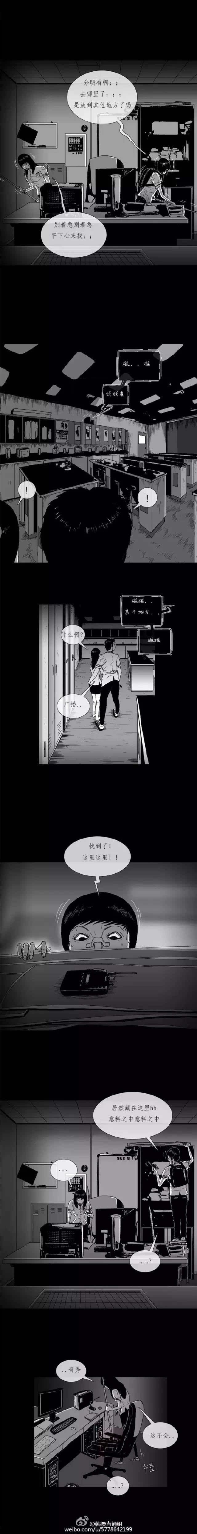极度重口校园《生存事件》(10-20话)漫画血腥v校园人类漫画哒子同人咕图片