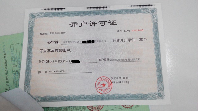深圳公司开对公账户什么银行开户不需要上门?