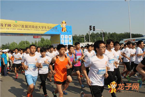 龙子网 2017首届河南省大学生马拉松赛青春开跑