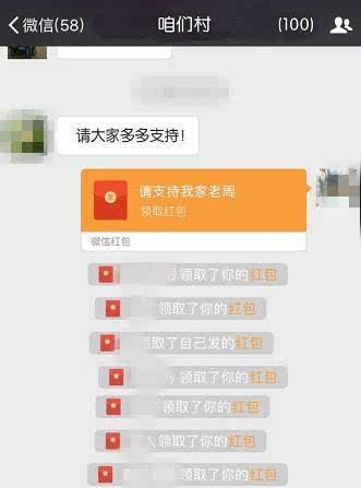 妻子发10元微信红包拉票,湖南一村主任被取消候选人资格(组图)