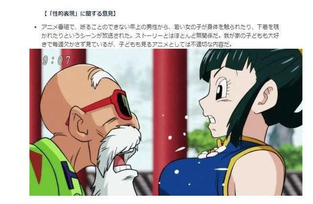 日本超级色的邪恶漫画_不过近日,一些日本的家长们开始反击了,在5月份的(龙珠:超)的剧情里