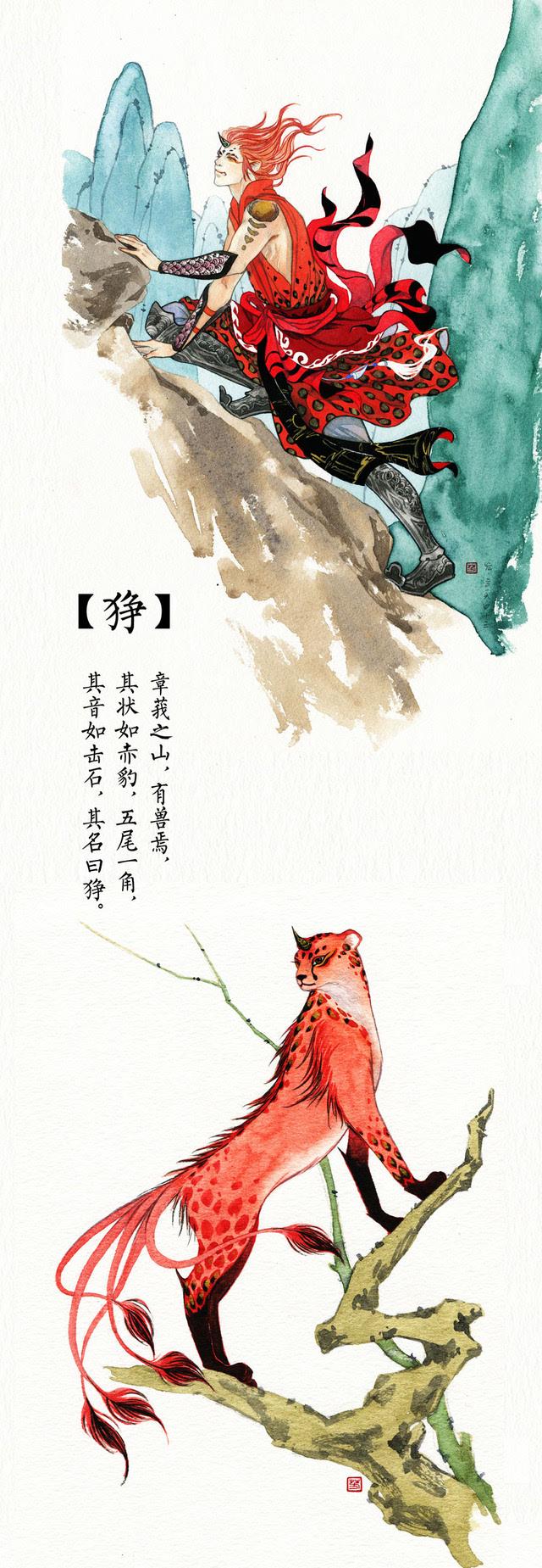 章莪之山,有兽焉,其状如赤豹,五尾一角,其音如击石,其名如狰.图片