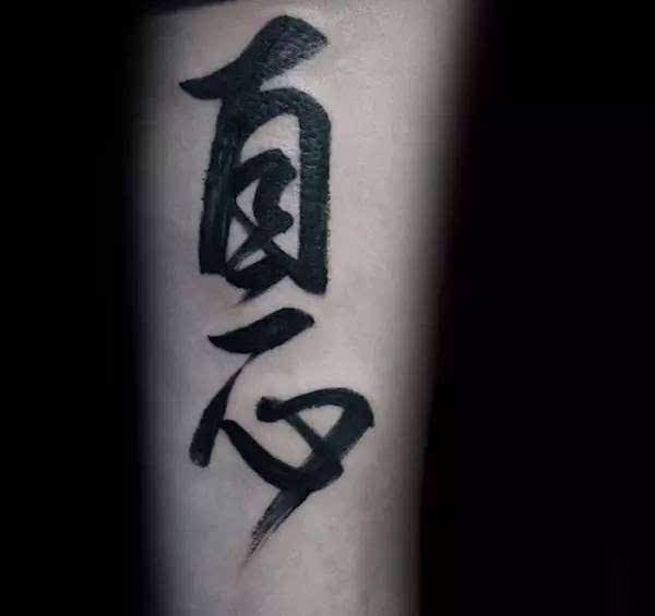 纹身丨汉字「纹身」丑? 注意这些可以像点样!