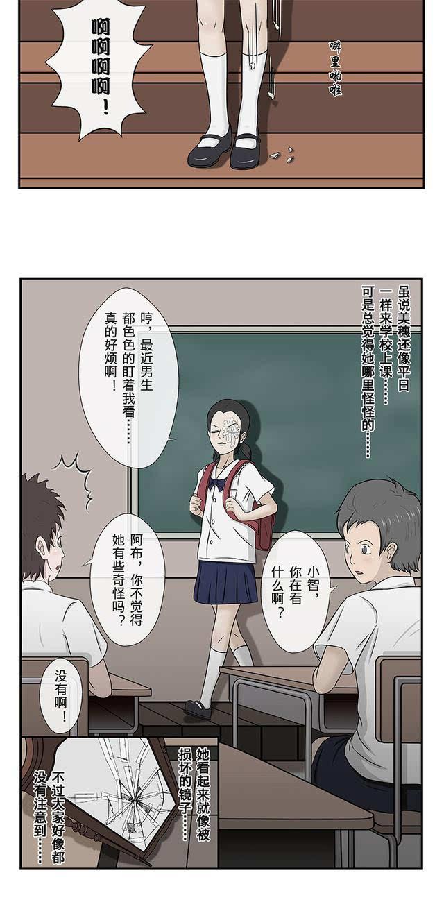 校园怪谈漫画:把丑女变成校花的魔镜,意外碎掉后会发生什么?