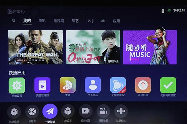 极米无屏电视z5开机画面效果图片
