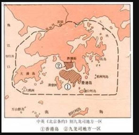1860年10月24日:中英签订不平等的《北京条约》,割让九龙半岛界限街以