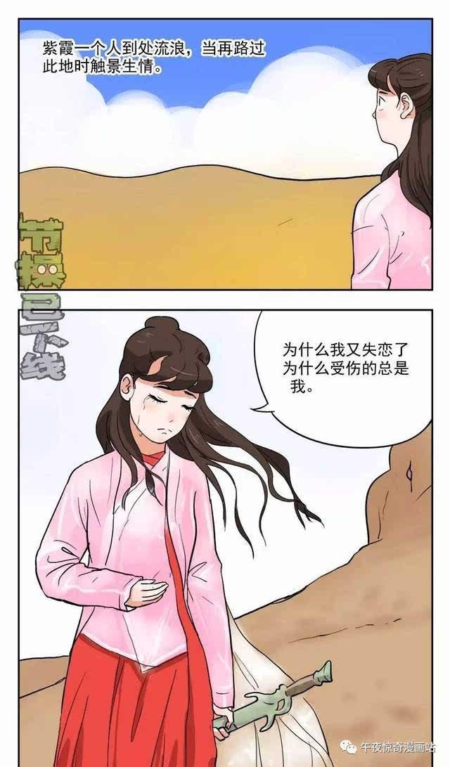 套路漫画《紧箍咒》紫霞仙子和至尊宝的故事
