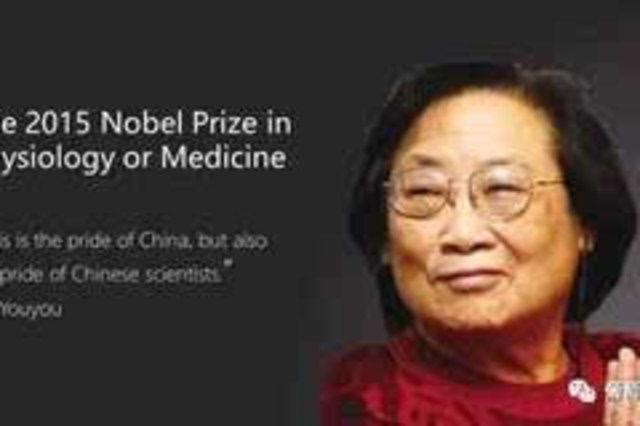 屠呦呦获得诺贝尔奖给中国树立了一个里程碑,对中国科学界具有历史性