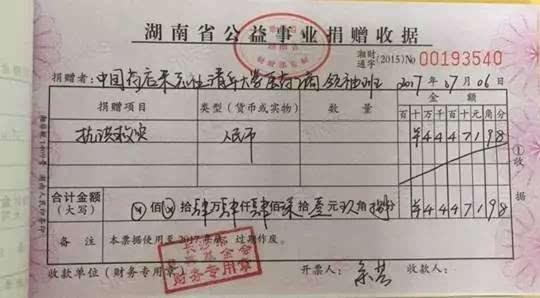 中国药店杂志社清华大学医药工商领袖班捐赠收据图片
