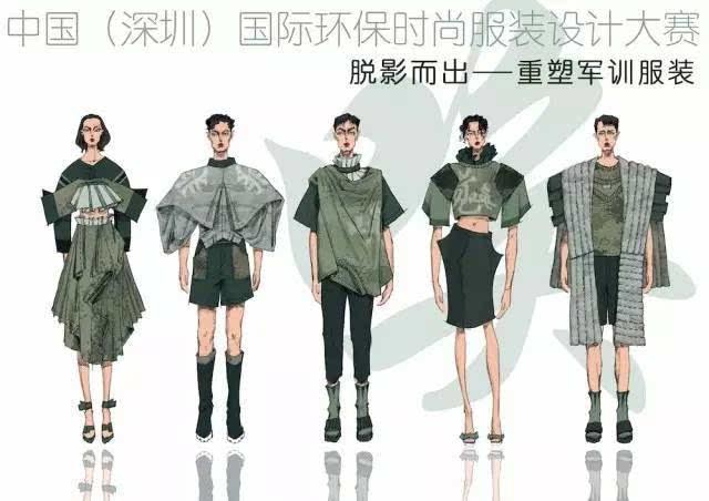 官方认证 | 首届中国(深圳)国际环保时尚服装设计大赛图片