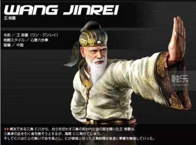《铁拳》系列漂流格斗碉莉亚张彭州白鹿镇游戏图片