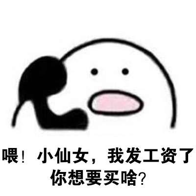 歪歪歪打电话,小仙女为什么要买口红表情包,上瘾图片